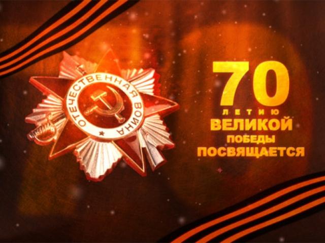 Путилово 70-летие Великой Победы
