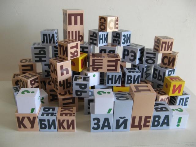 Занятия по системе Николая Зайцева